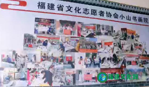 福建省文化志愿者协会小山书画院