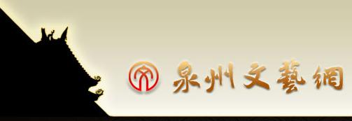 泉州文艺网