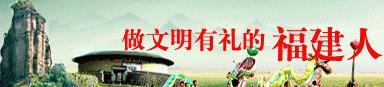 中国文明网福建站