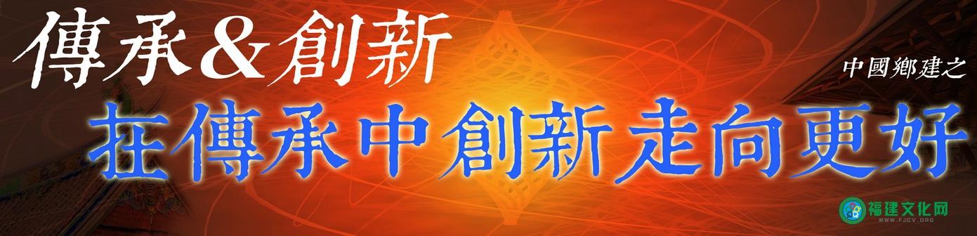 在传承中创新走向更好——永春蓬壶镇西昌村文化强村侧记